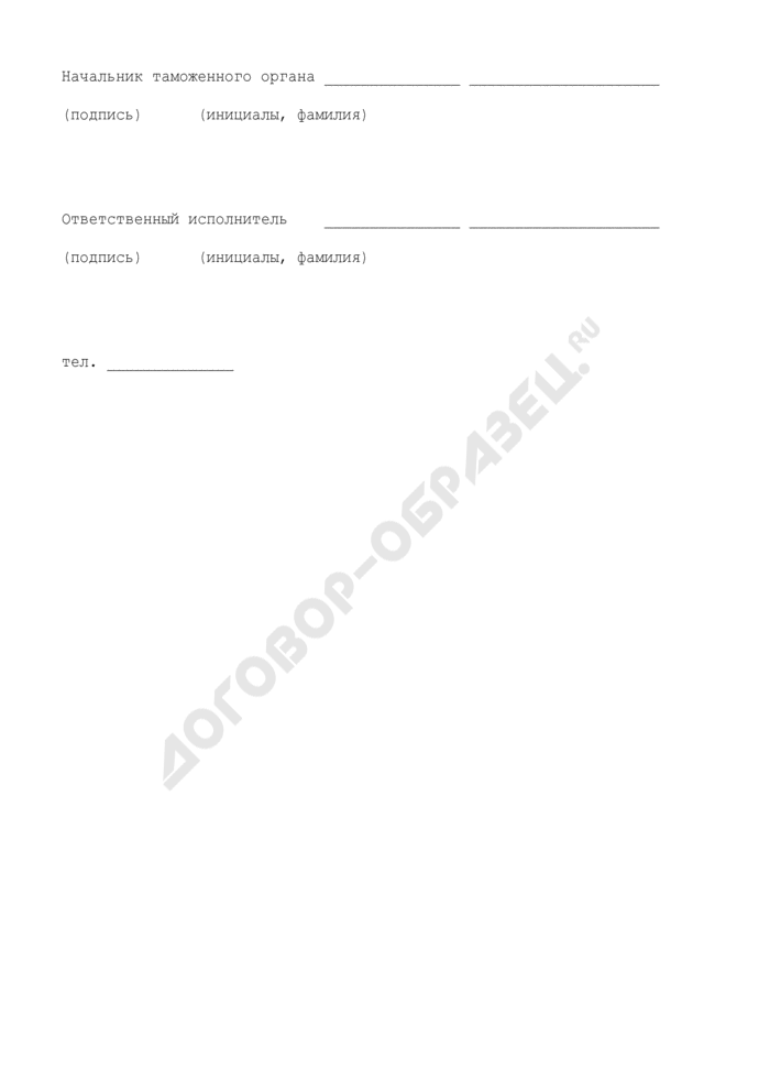 Информация таможенного органа о количестве рассмотренных обращений граждан. Страница 3
