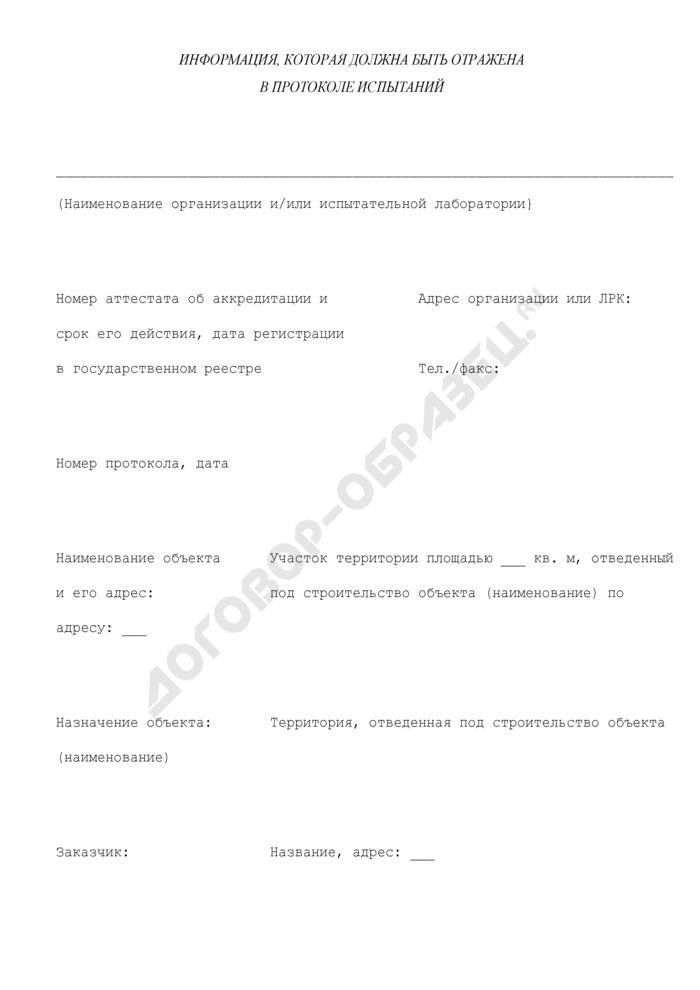Информация, которая должна быть отражена в протоколе испытаний по результатам определения мощности дозы гамма-излучения на земельных участках под строительство. Страница 1