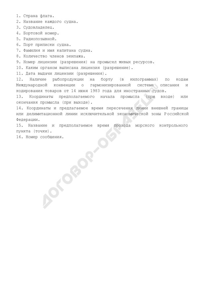 Информация, передаваемая в государственные морские инспекции пограничных управлений ФСБ России корейскими судами одиночного плавания. Страница 1