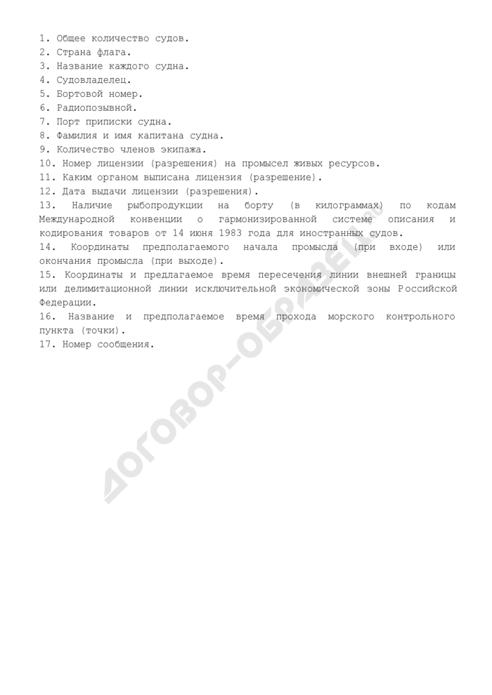 Информация, передаваемая в государственные морские инспекции пограничных управлений ФСБ России корейскими судами группового плавания (по каждому судну). Страница 1