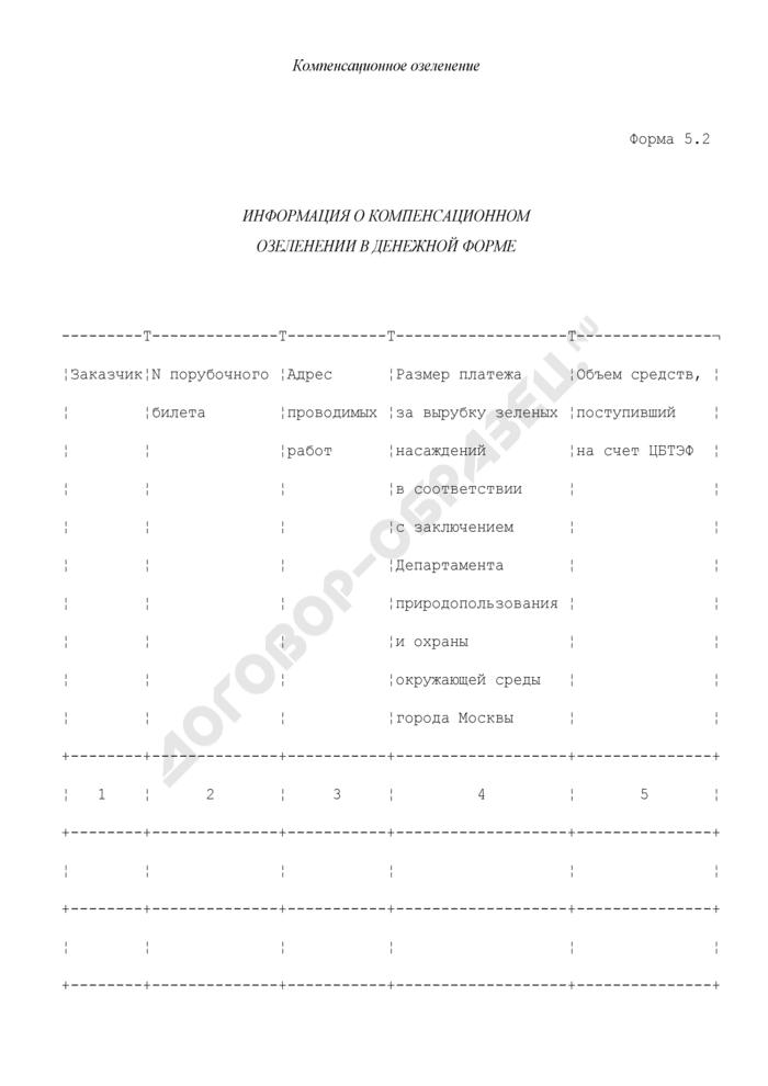 Компенсационное озеленение. Информация о компенсационном озеленении в денежной форме. Форма N 5.2. Страница 1