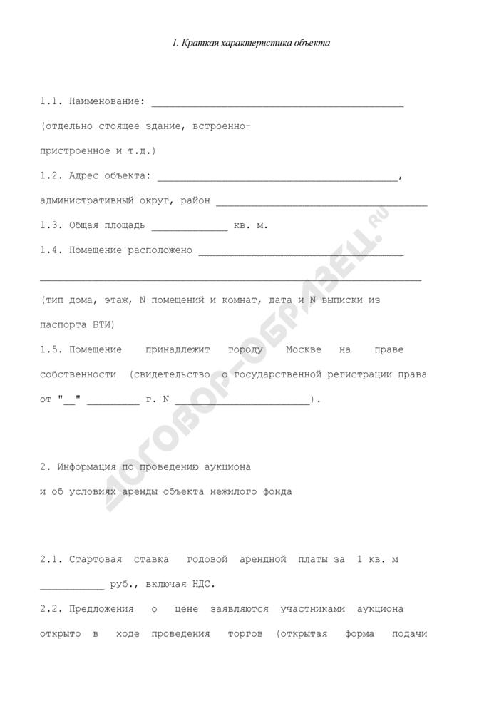 Лот (краткая характеристика объекта. Информация по проведению аукциона и об условиях аренды объекта нежилого фонда, находящегося в собственности города Москвы). Страница 1