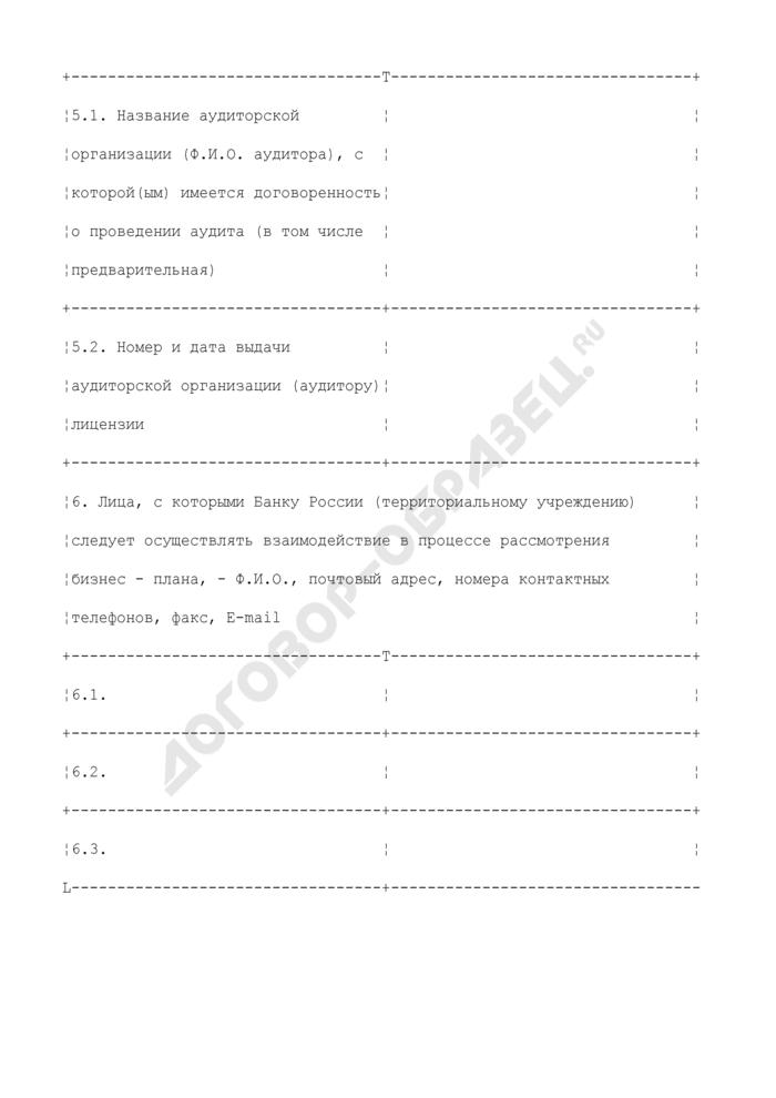 Общая информация о кредитной организации. Страница 3