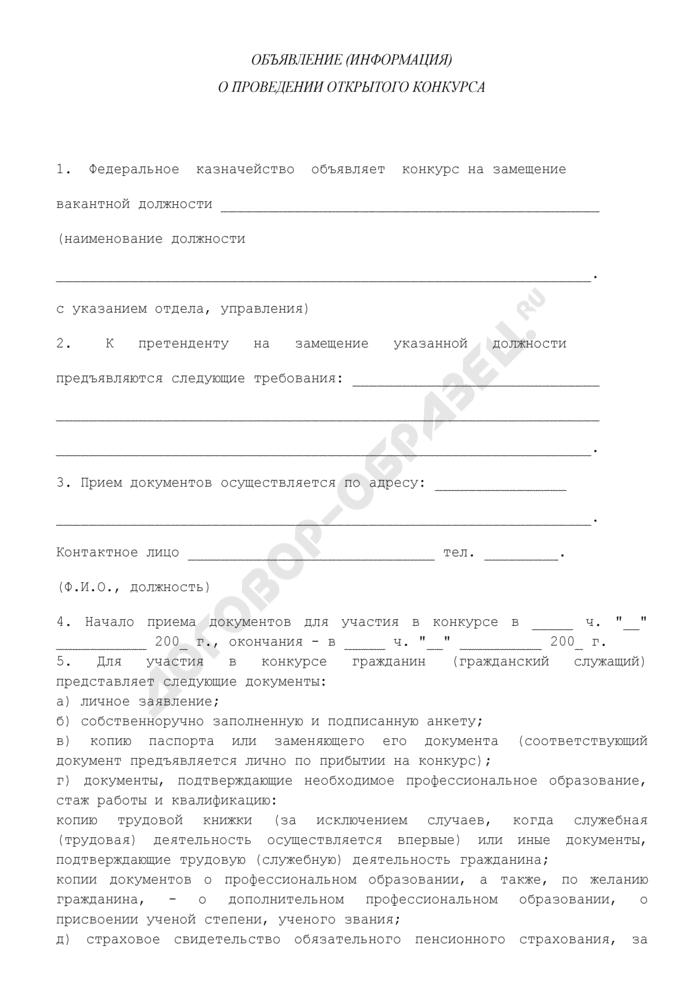 Объявление (информация) о проведении открытого конкурса на замещение вакантной должности государственной гражданской службы Российской Федерации в центральном аппарате Федерального казначейства. Страница 1