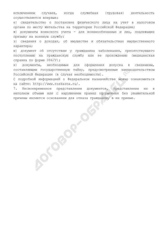Объявление (информация) о проведении открытого конкурса на замещение вакантной должности государственной гражданской службы Российской Федерации в центральном аппарате Федерального казначейства. Страница 2