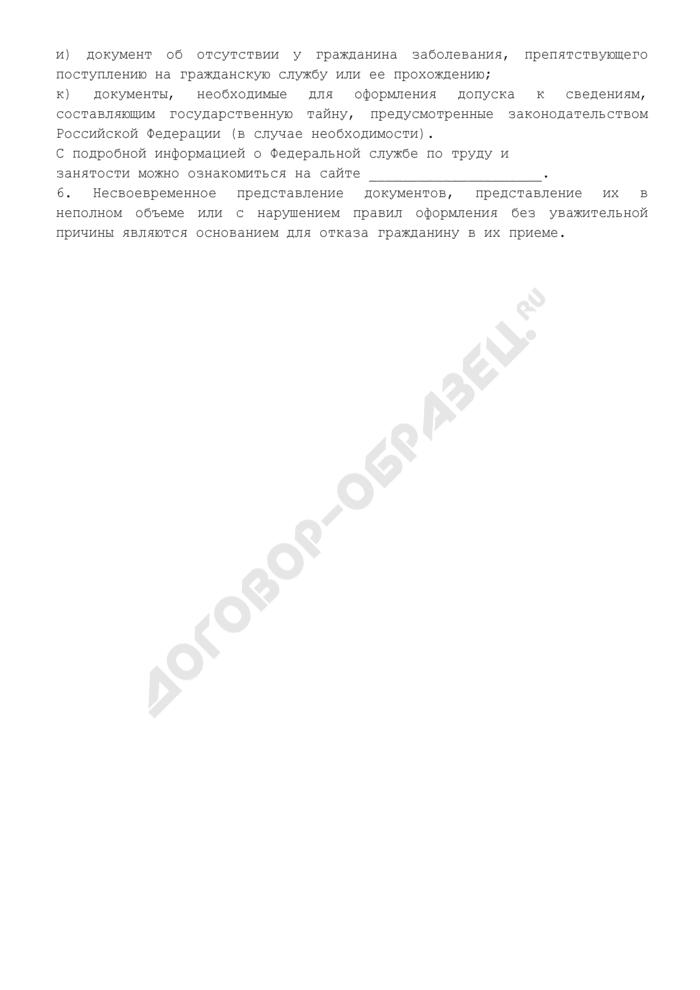 Объявление (информация) о проведении открытого конкурса на замещение вакантной должности государственной гражданской службы в центральном аппарате Федеральной службы по труду и занятости. Страница 2