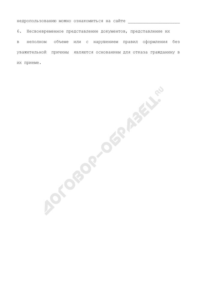 Объявление (информация) о проведении открытого конкурса на замещение вакантной должности государственной гражданской службы в Федеральном агентстве по недропользованию. Страница 3