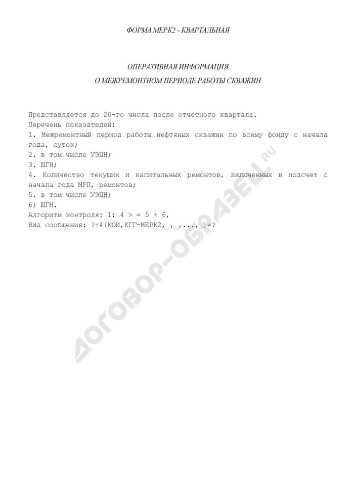Оперативная информация о межремонтном периоде работы скважин. Форма N МЕРК2 (квартальная). Страница 1