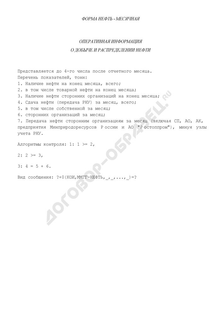 Оперативная информация о добыче и распределении нефти. Форма N НЕФТЬ (месячная). Страница 1