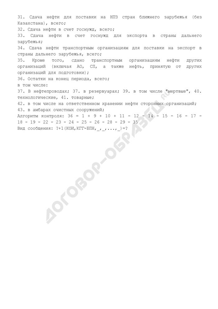 Оперативная информация об исполнительном балансе нефти и газового конденсата. Форма N БПН (квартальная). Страница 2