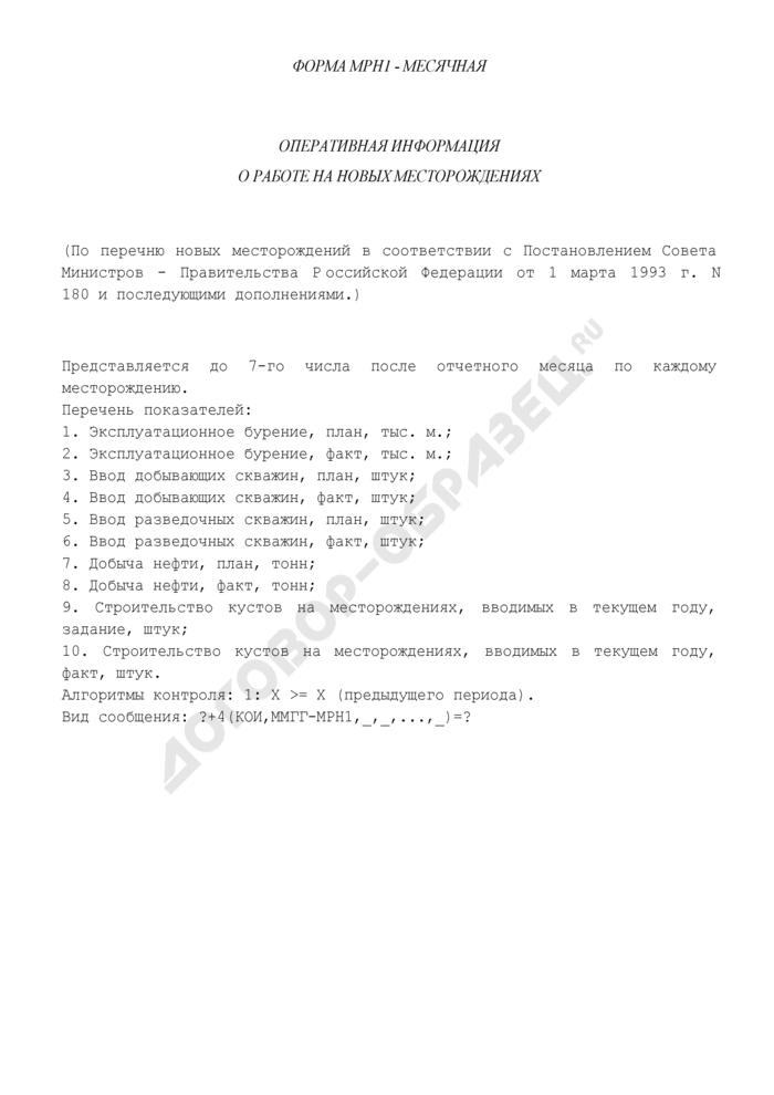 Оперативная информация о работе на новых месторождениях. Форма N МРН1 (месячная). Страница 1