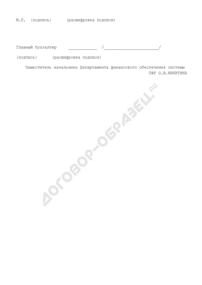 Оперативная информация о выданных специальных талонах (направлениях) на предоставление проездных документов, обеспечивающих проезд пенсионера к месту отдыха на территории Российской Федерации и обратно авиационным транспортом, и о расчетах с авиакомпаниями. Страница 3