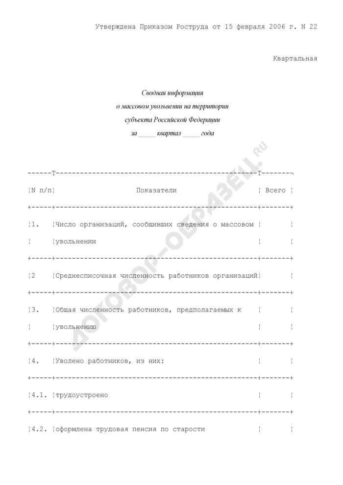 Сводная информация о массовом увольнении на территории субъекта Российской Федерации. Форма N 3-МВ (сводная). Страница 1