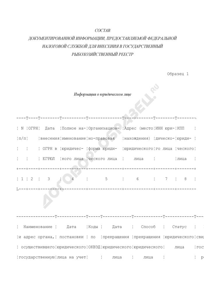 Состав документированной информации, предоставляемой Федеральной налоговой службой для внесения в государственный рыбохозяйственный реестр. Информация о юридическом лице (образец 1). Страница 1