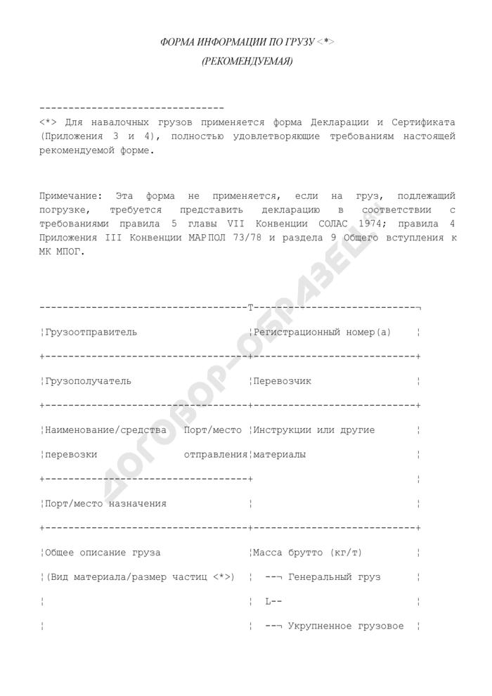 Форма информации по грузу, предназначенному для погрузки на суда, которая будет учтена при обеспечении безопасности его размещения и перевозки (рекомендуемая). Страница 1