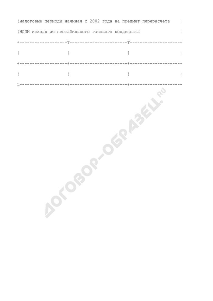 Форма представления информации о налогообложении газового конденсата. Страница 2