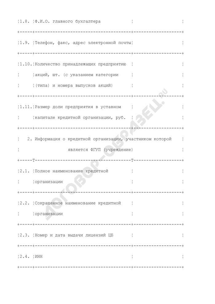 Форма представления информации о принадлежащих организациям, находящимся в ведении Министерства природных ресурсов России, акций кредитных организаций (инвестиционных, финансовых и страховых компаний). Страница 2