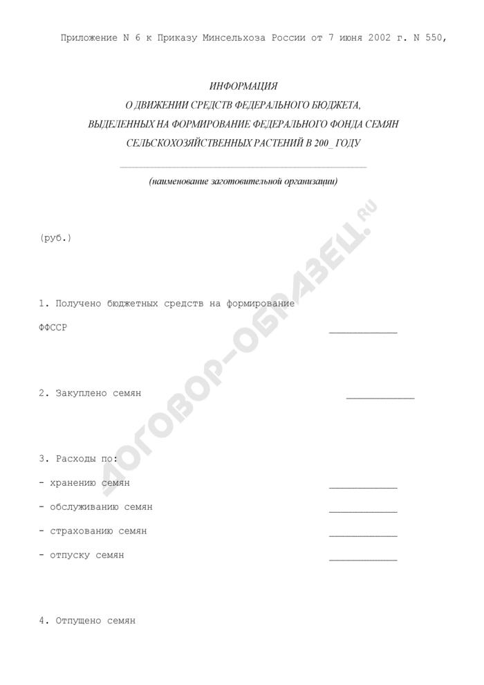 Информация о движении средств федерального бюджета, выделенных на формирование федерального фонда семян сельскохозяйственных растений. Страница 1