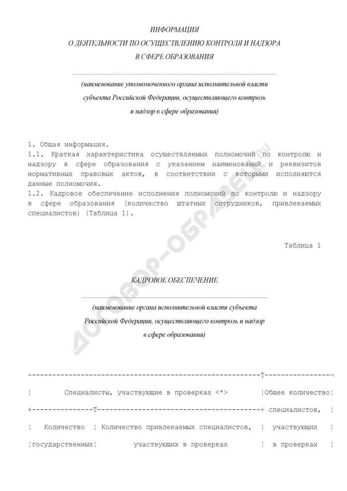 Информация о деятельности по осуществлению контроля и надзора в сфере образования уполномоченным органом исполнительной власти субъекта Российской Федерации. Страница 1