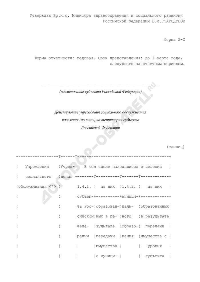 Информация о действующих учреждениях социального обслуживания населения (по типу) на территории субъекта Российской Федерации. Форма N 2-С. Страница 1