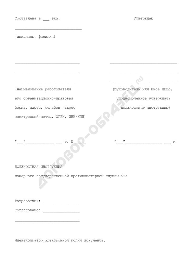 Должностная инструкция пожарного Государственной противопожарной службы. Страница 1