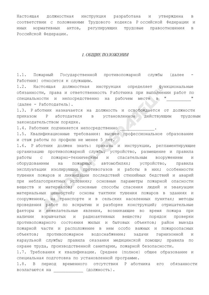 Должностная инструкция пожарного Государственной противопожарной службы. Страница 2
