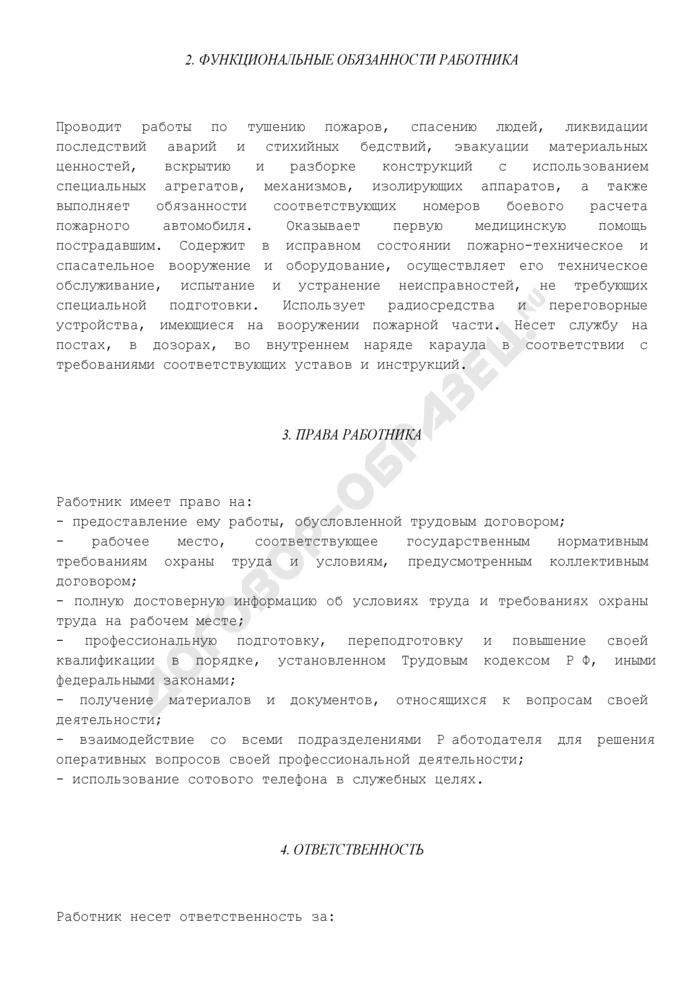 Должностная инструкция пожарного Государственной противопожарной службы. Страница 3
