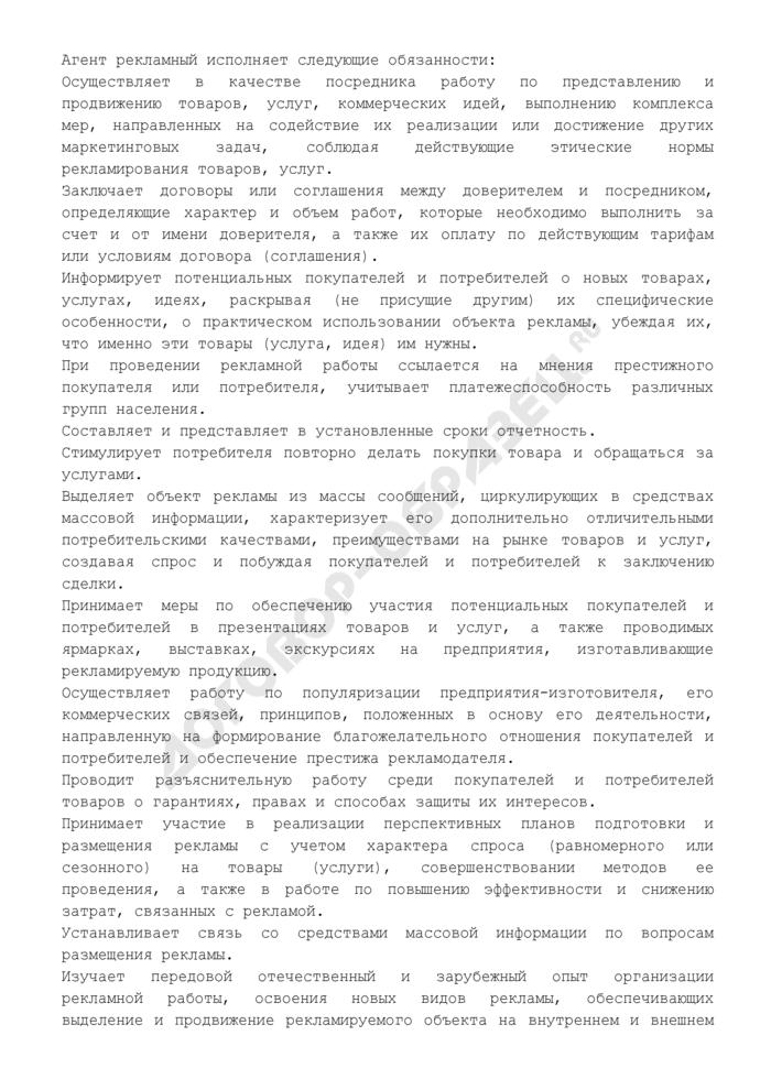 Должностная инструкция рекламного агента. Страница 2
