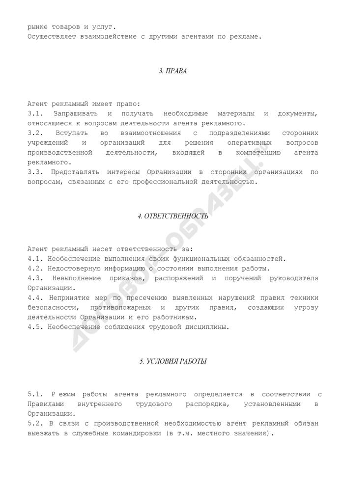 Должностная инструкция рекламного агента. Страница 3