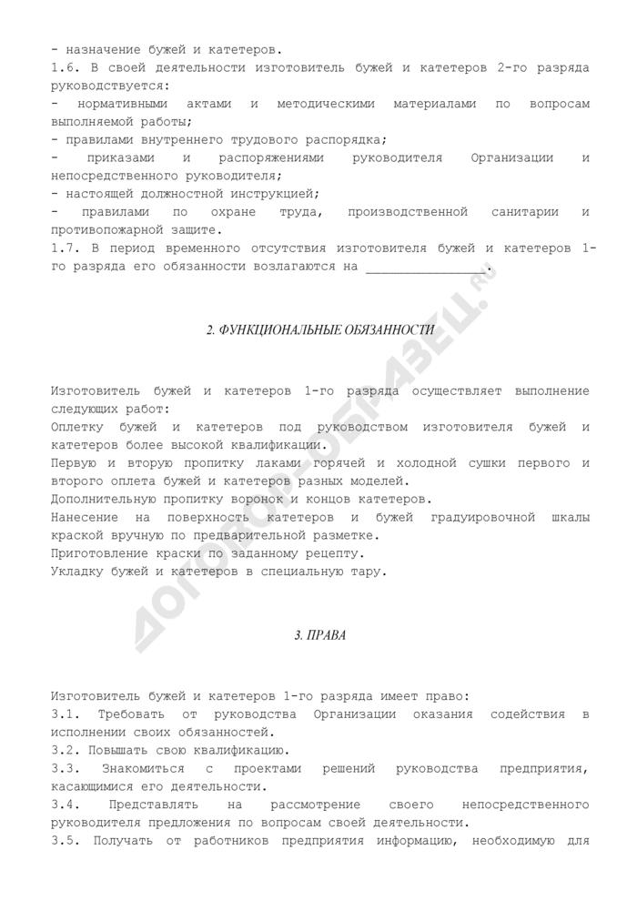 Должностная инструкция изготовителя бужей и катетеров 1-го разряда (для организаций, занимающихся производством медицинского инструмента, приборов и оборудования). Страница 2