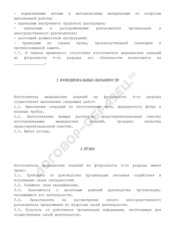 Должностная инструкция изготовителя медицинских изделий из фторопласта 4-го разряда (для организаций, занимающихся производством медицинского инструмента, приборов и оборудования). Страница 2