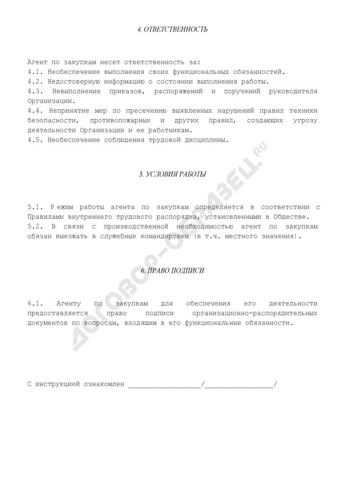 Должностная инструкция агента по закупкам. Страница 3