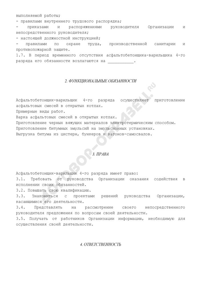 Должностная инструкция асфальтобетонщика-варильщика 4-го разряда (для организаций, выполняющих строительные, монтажные и ремонтно-строительные работы). Страница 2