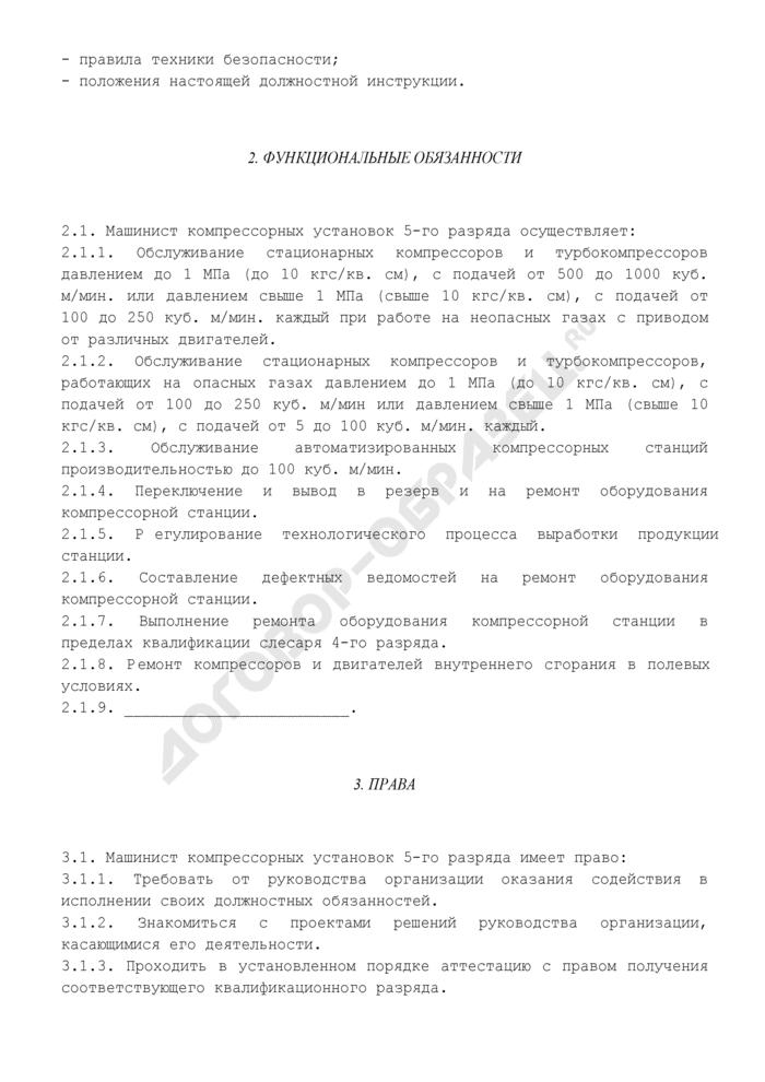 Должностная инструкция машиниста компрессорных установок 5-го разряда. Страница 2