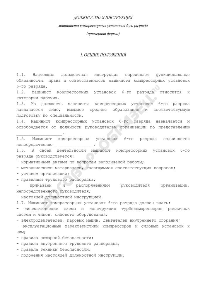Должностная инструкция машиниста компрессорных установок 6-го разряда. Страница 1
