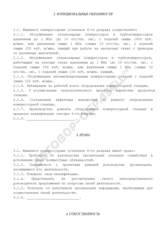 Должностная инструкция машиниста компрессорных установок 6-го разряда. Страница 2