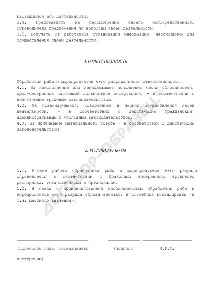 Должностная инструкция обработчика рыбы и морепродуктов 6-го разряда (для организаций, осуществляющих добычу и переработку рыбы и морепродуктов). Страница 3