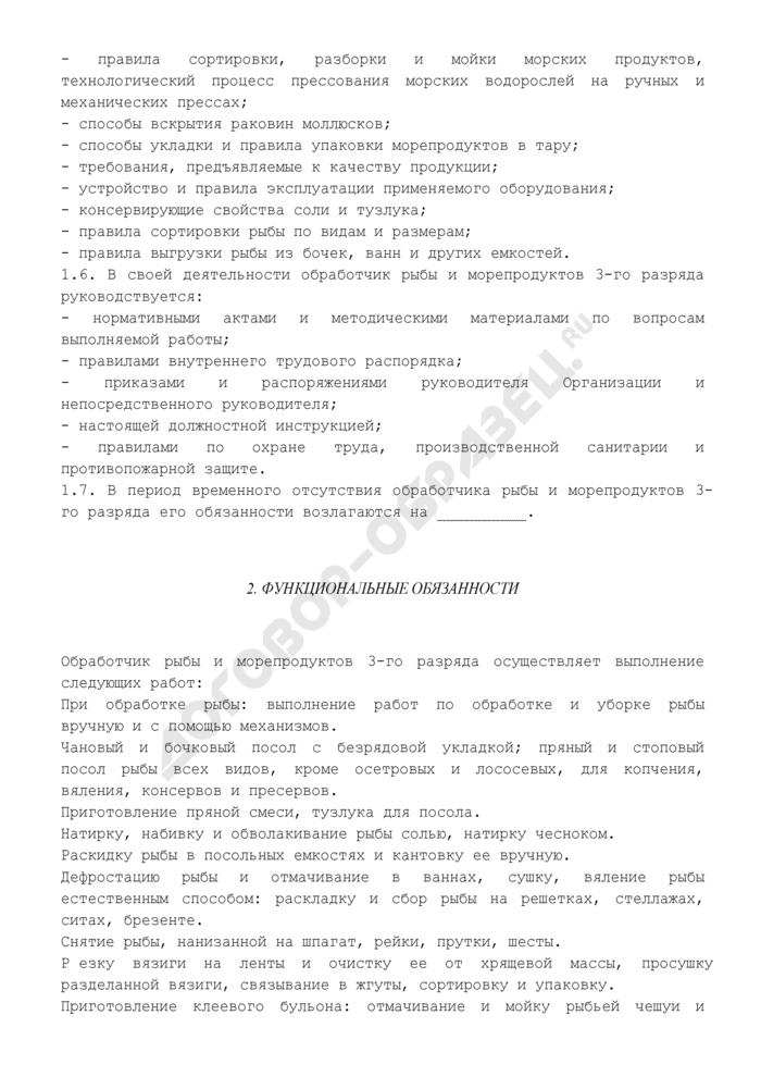 Должностная инструкция обработчика рыбы и морепродуктов 3-го разряда (для организаций, осуществляющих добычу и переработку рыбы и морепродуктов). Страница 2