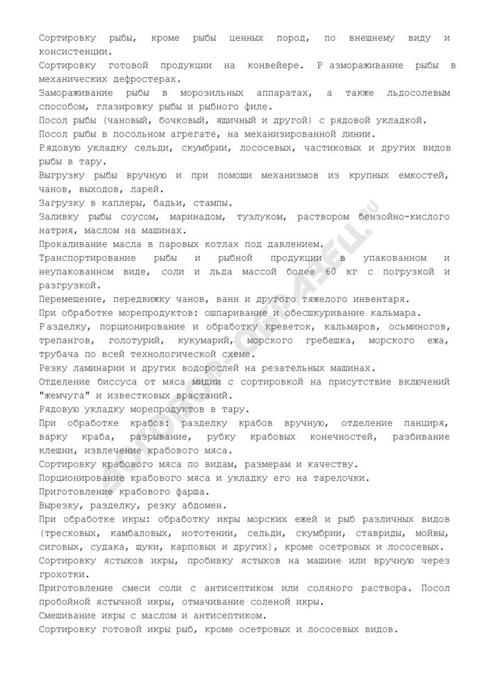 Должностная инструкция обработчика рыбы и морепродуктов 4-го разряда (для организаций, осуществляющих добычу и переработку рыбы и морепродуктов). Страница 3