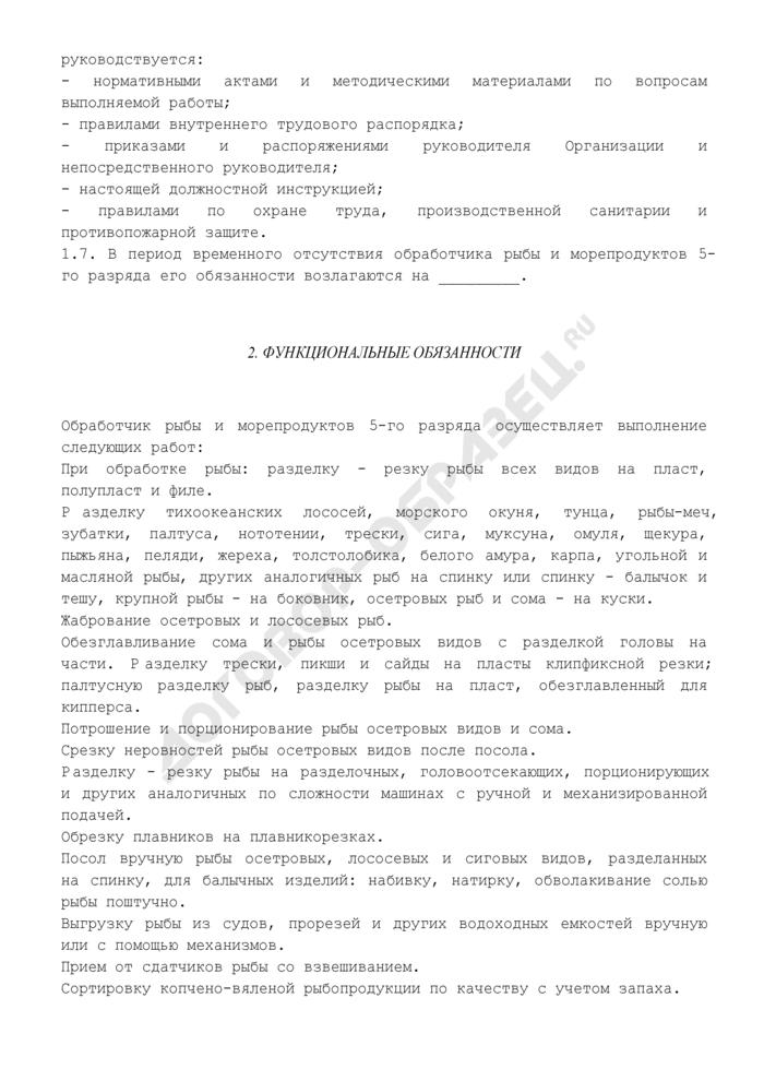 Должностная инструкция обработчика рыбы и морепродуктов 5-го разряда (для организаций, осуществляющих добычу и переработку рыбы и морепродуктов). Страница 2