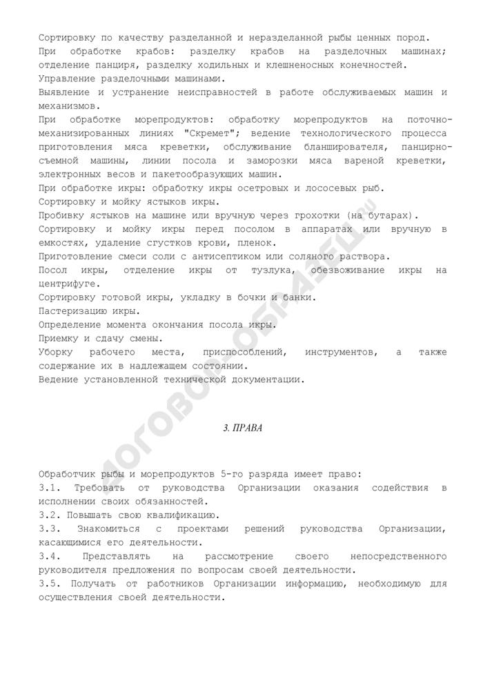Должностная инструкция обработчика рыбы и морепродуктов 5-го разряда (для организаций, осуществляющих добычу и переработку рыбы и морепродуктов). Страница 3