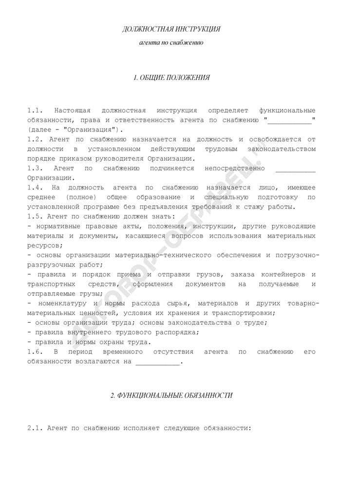 Должностная инструкция агента по снабжению. Страница 1