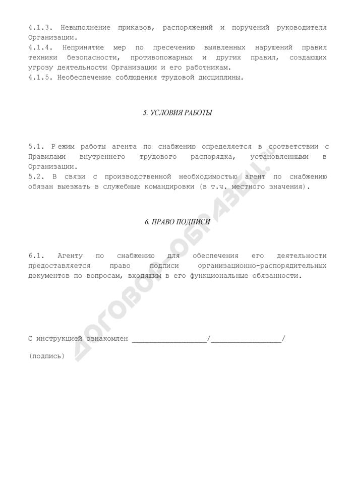 Должностная инструкция агента по снабжению. Страница 3