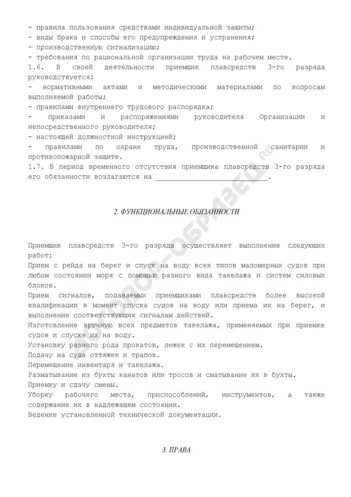 Должностная инструкция приемщика плавсредств 3-го разряда (для организаций, осуществляющих добычу и переработку рыбы и морепродуктов). Страница 2