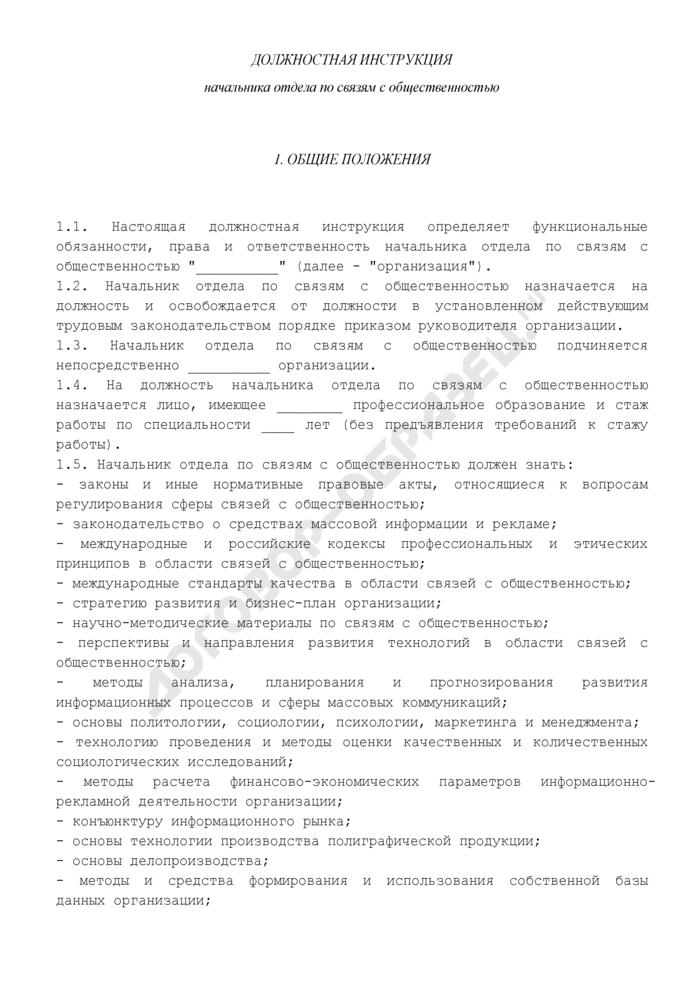 Должностная инструкция начальника отдела по связям с общественностью. Страница 1
