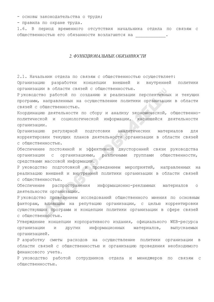 Должностная инструкция начальника отдела по связям с общественностью. Страница 2