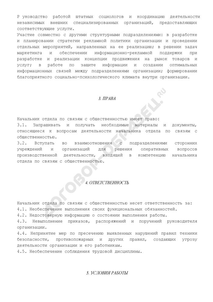 Должностная инструкция начальника отдела по связям с общественностью. Страница 3