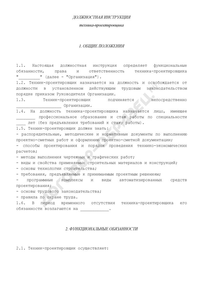 Должностная инструкция техника-проектировщика. Страница 1