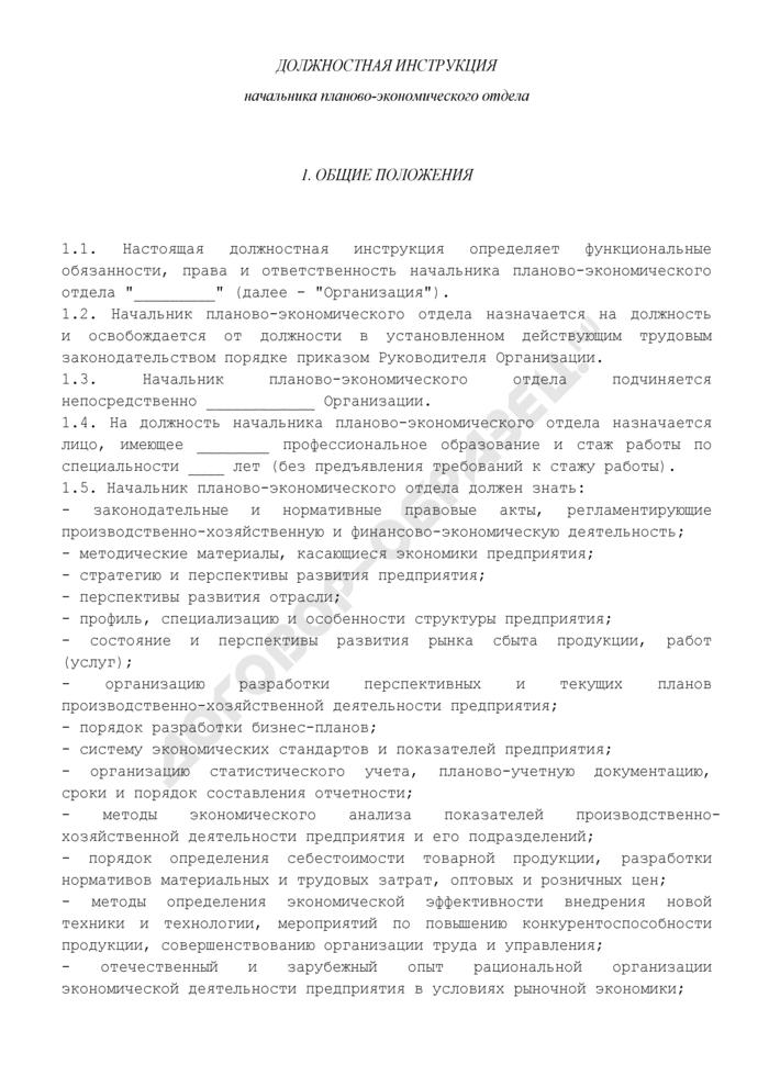 Должностная инструкция экономиста финансового экономического отдела