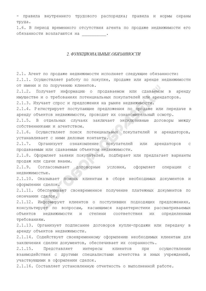 Должностная инструкция агента по продаже недвижимости. Страница 2
